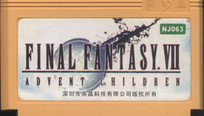final-fantasy-vii-nes-cart_cover